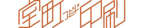 室町スピード印刷:公式サイト